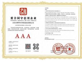 AAA级重合同守信用企业资质证书
