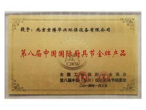 第八届中国国际厨具节金牌产品