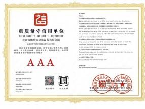 AAA级重质量守信用单位资质证书