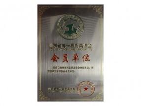 博兴县厨具协会会员单位
