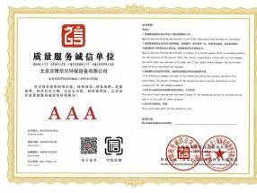 AAA级质量服务诚信单位资质证书