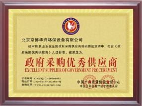 政府采购优秀供应商证书