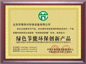 绿色节能环保创新产品证书