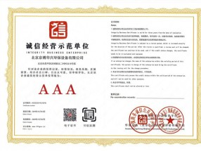 AAA级诚信经营示范单位资质证书