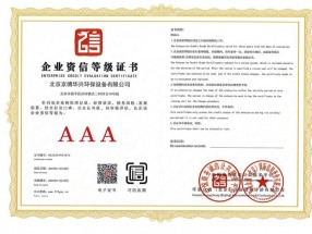 AAA级企业资信等级证书